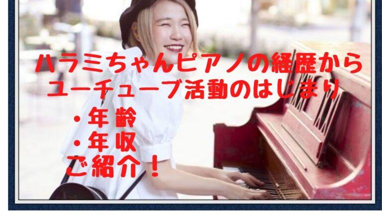 haramichan-piano-career-age-annual-income-youtube