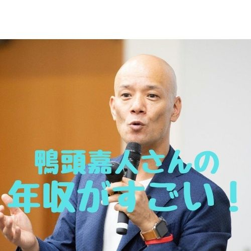 kamogashirayoshihito-annual-income-career-lecture-fee-youtube-number-of-registrants-meigen