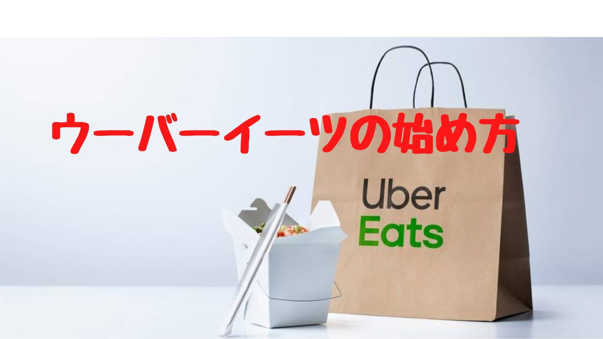 uber-eats-part-time-how-to-get-started