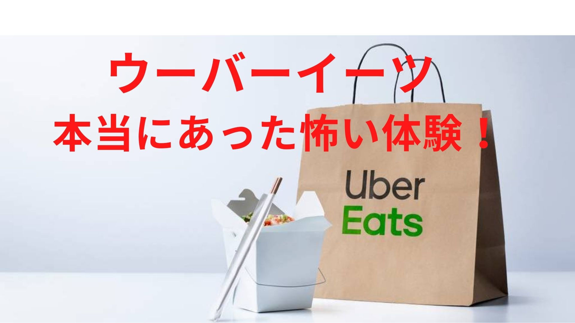 uber-eats-scary-experience