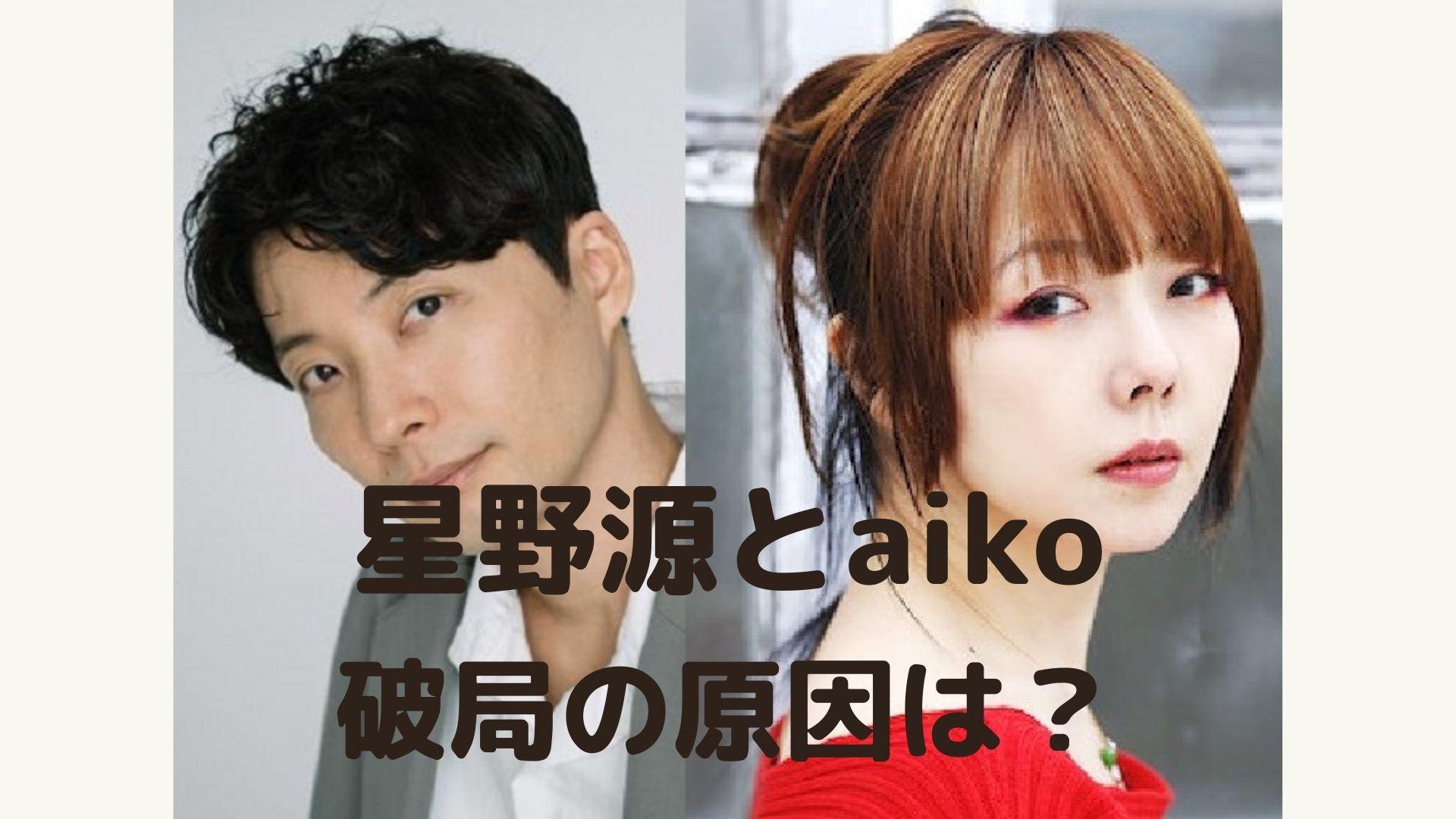 gen-hoshino-aiko-dating-period