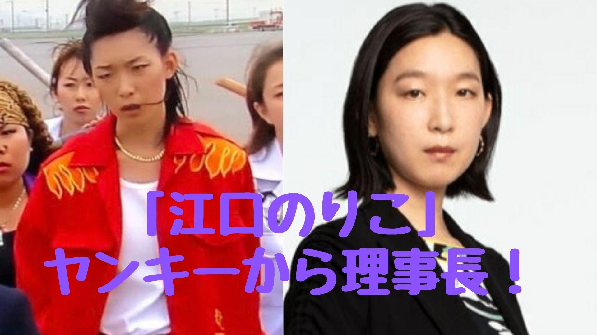 dragonzakura-eguchinoriko-yankee