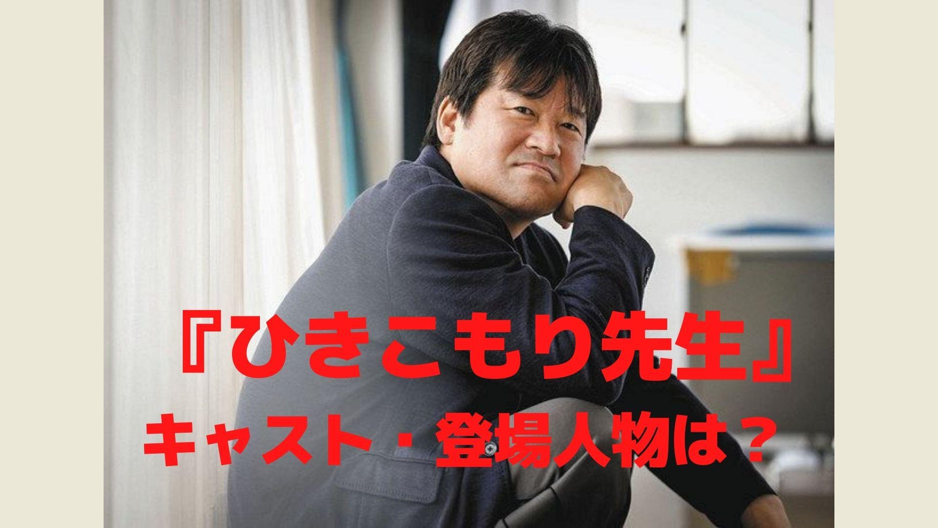 hikikomoriteacher-cast
