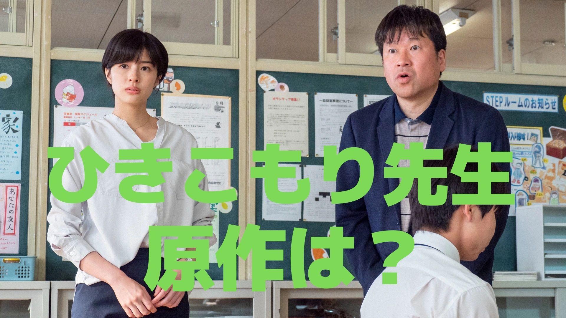 hikikomori-teacher-original