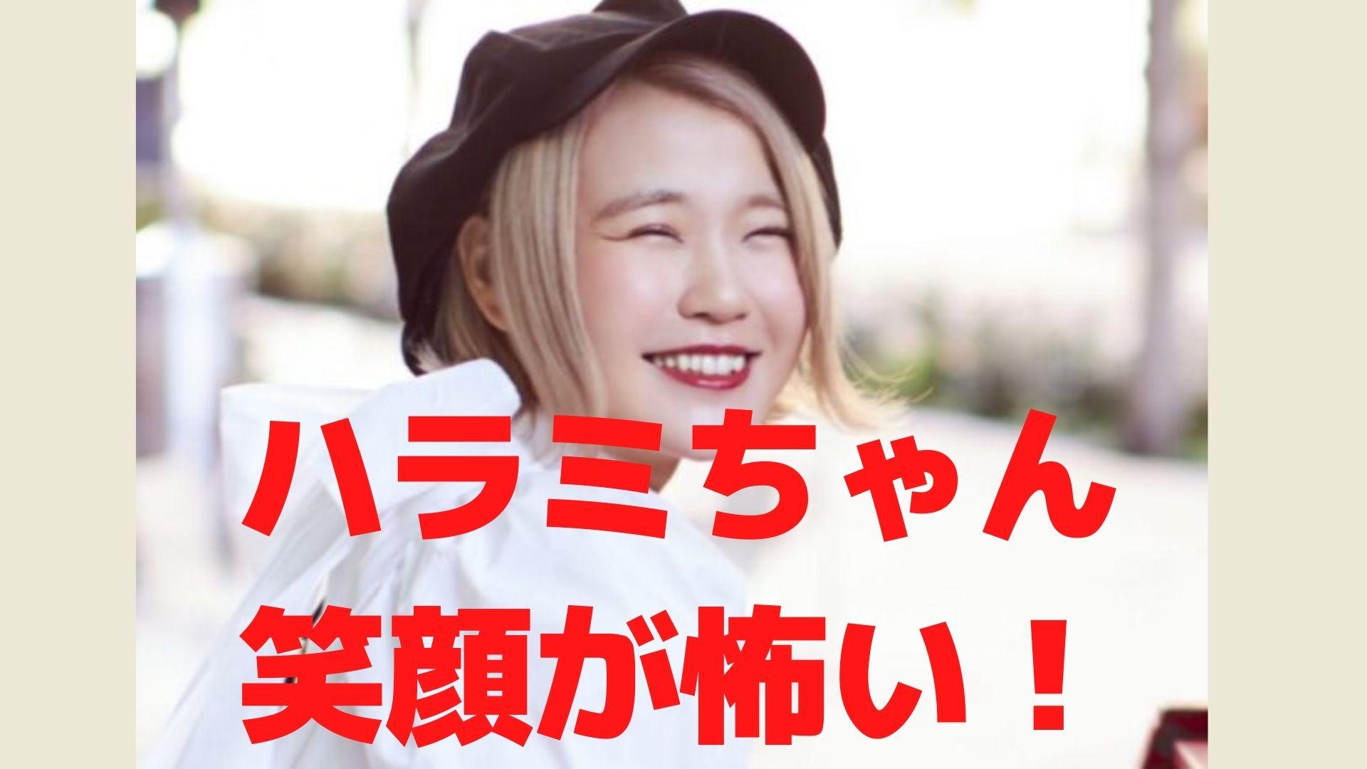 harami-chan-smile-scared
