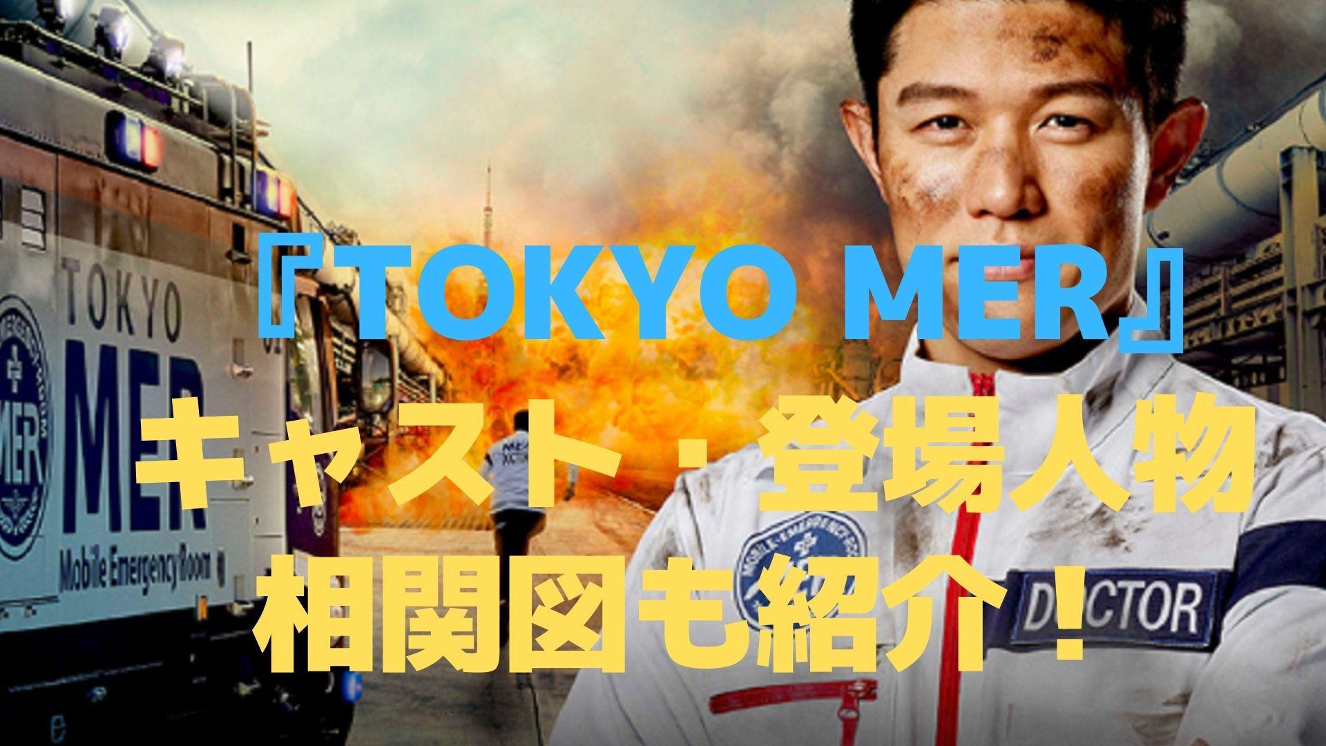tokyomer-drama-cast