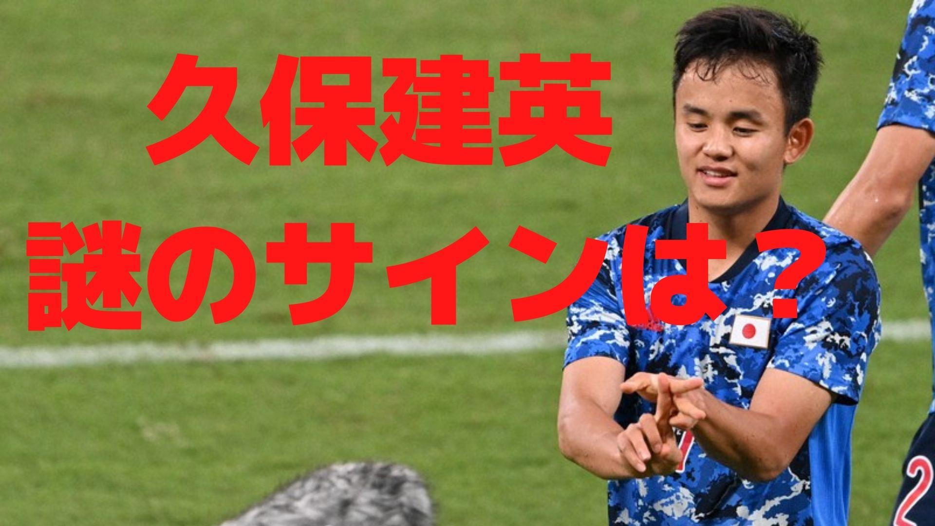 takefusa-kubo-hand-sign
