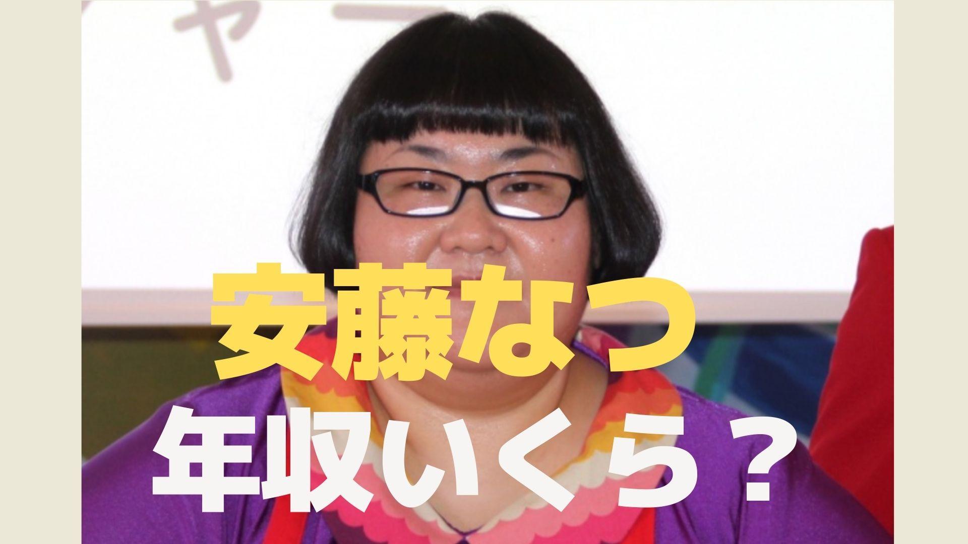 natsu-ando-annual-income