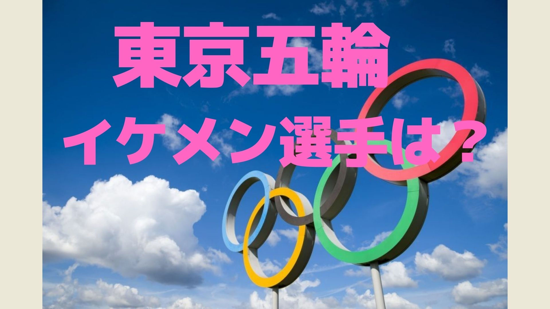 tokyo-olympics-representation-from-japan-twink