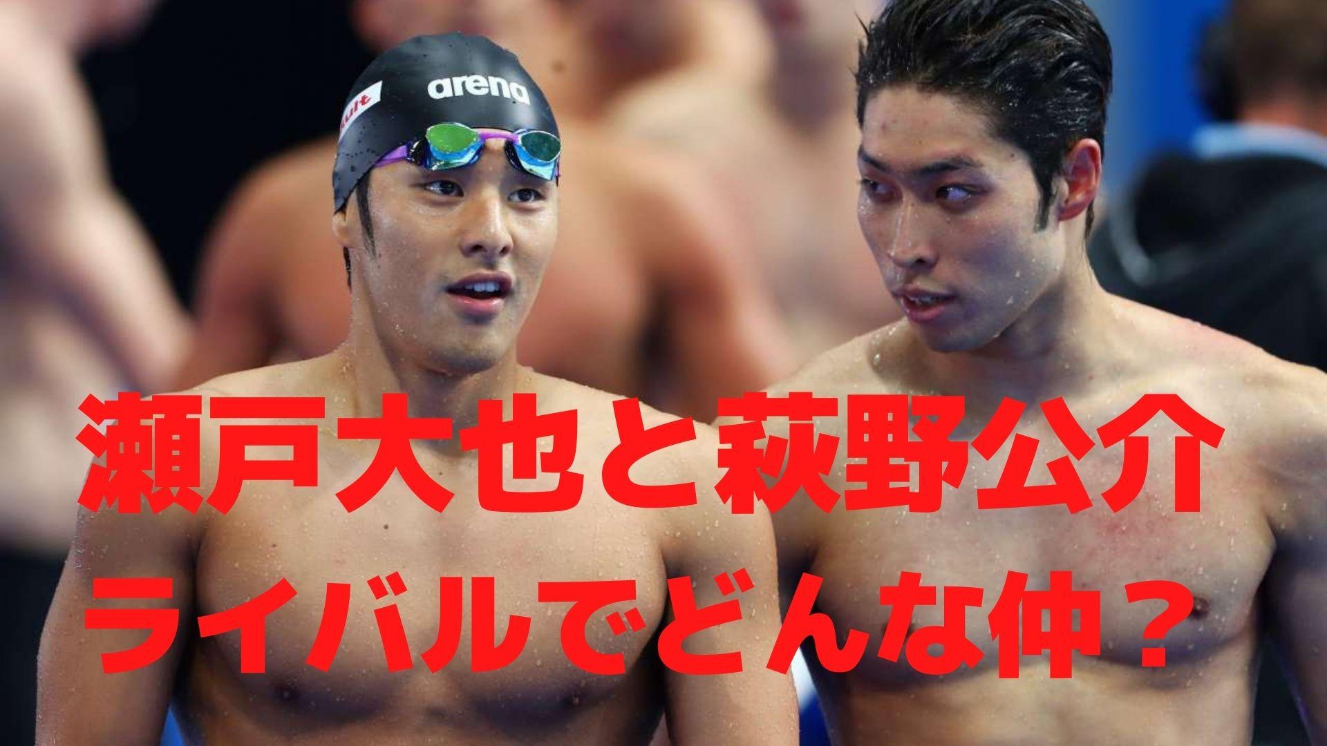 daiya-seto-kosuke-hagino