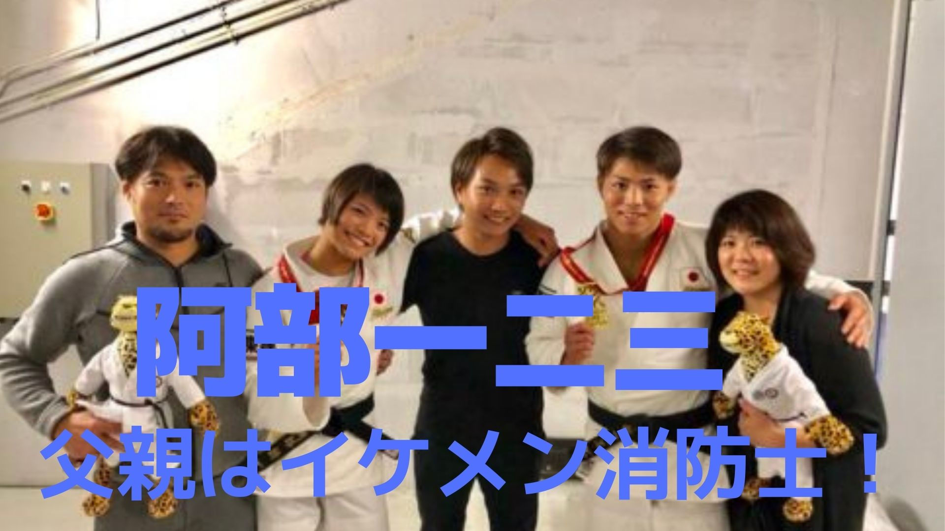 abehihumi-family