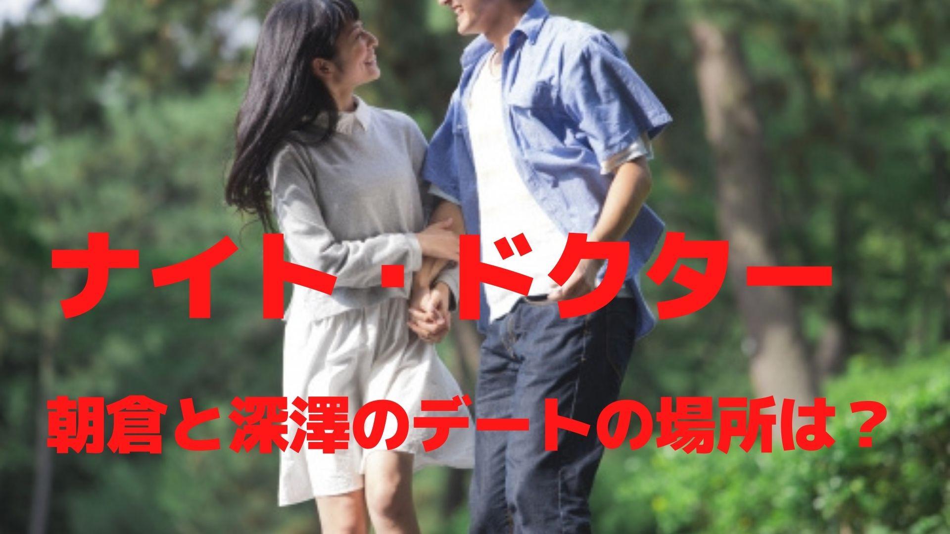 night-doctor-asakura-fukasawa-date