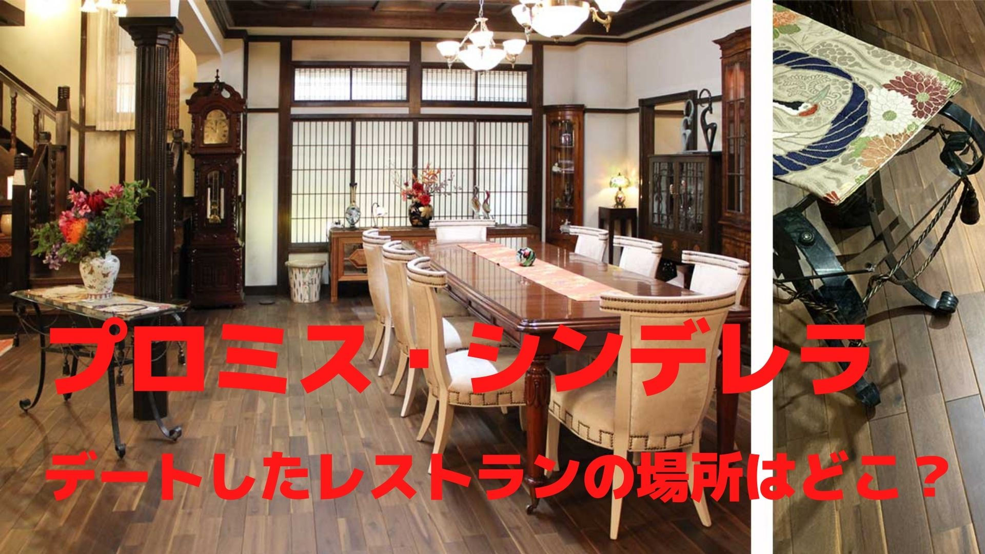 promise-cinderella-nikaido-iwata-location