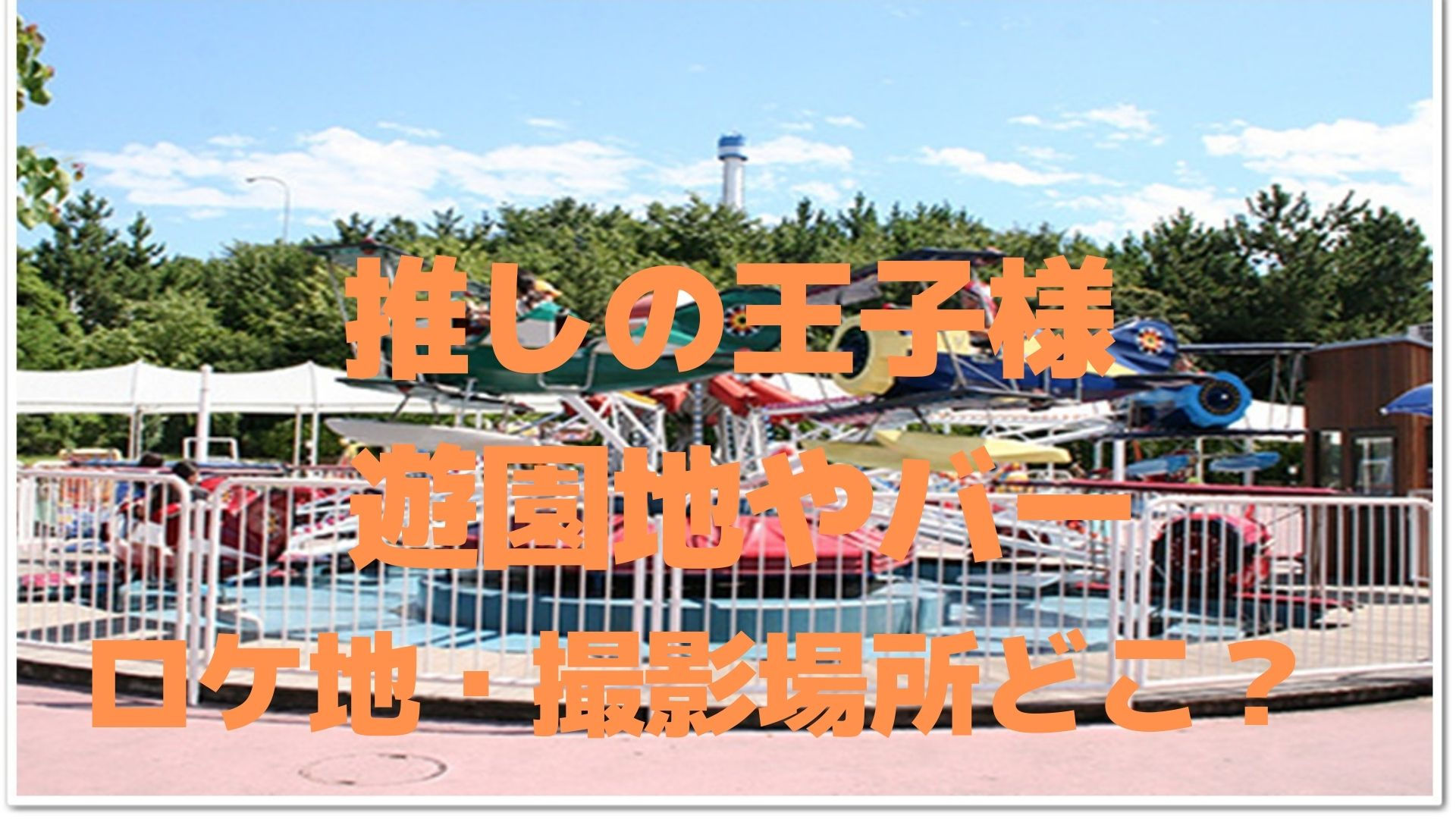 oshi-no-oujisama-location