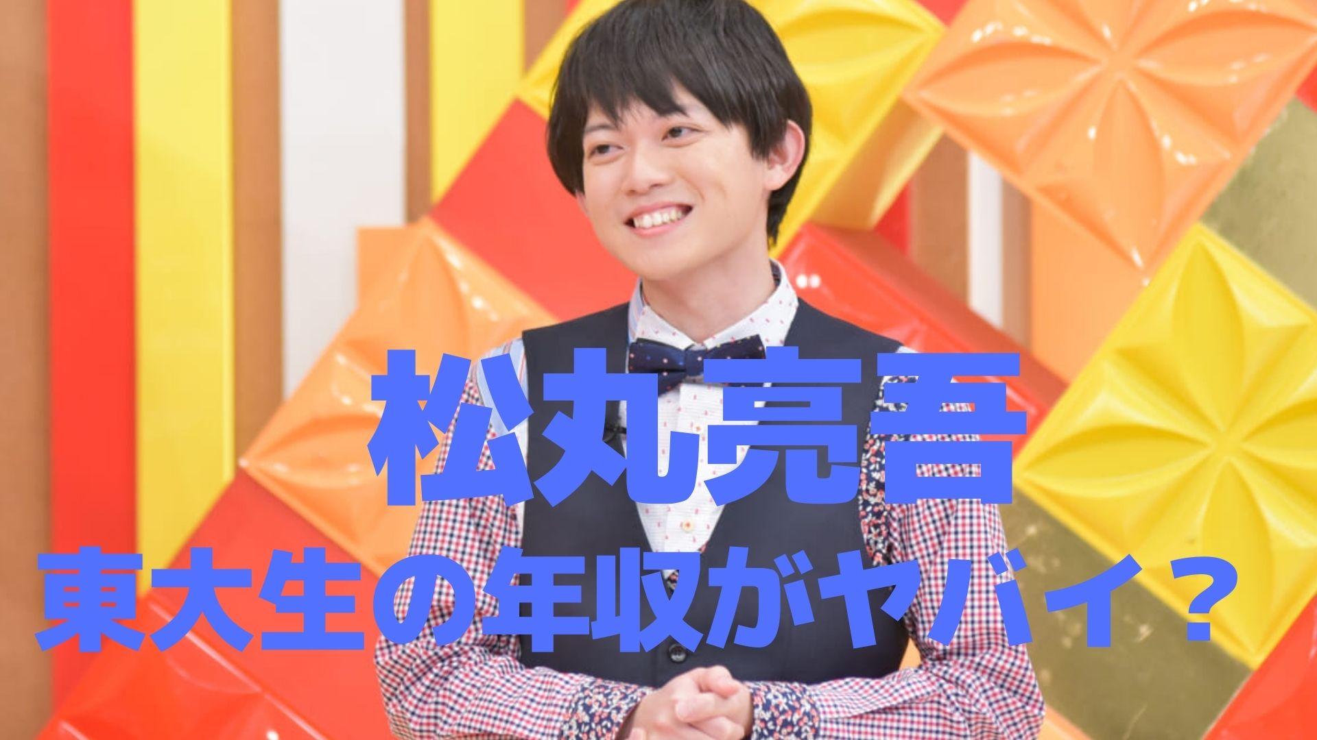 ryogo-matsumaru-daigo-brother