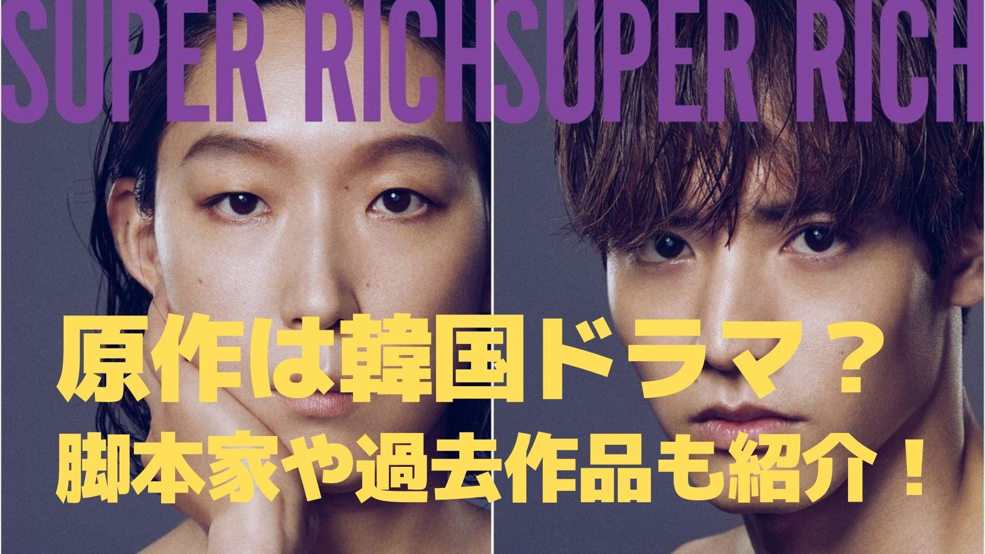 super-rich-original