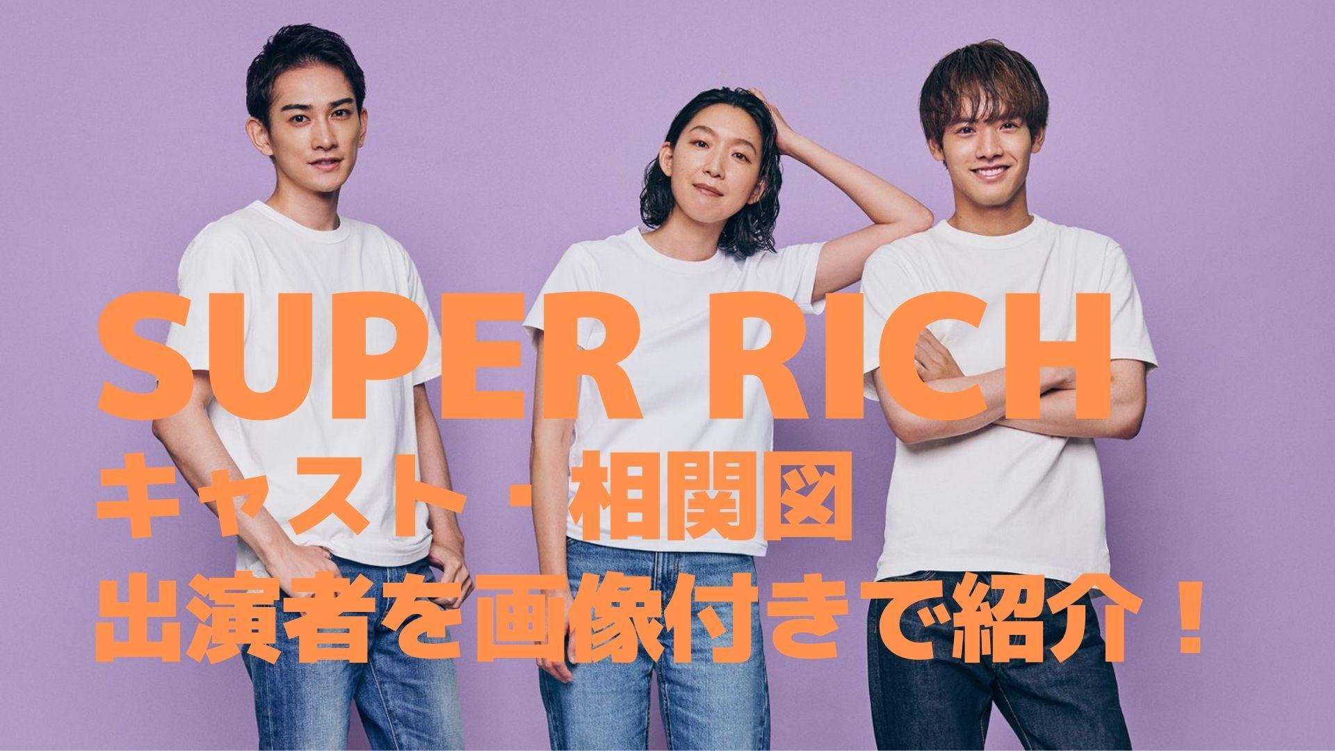 super-rich-drama-cast
