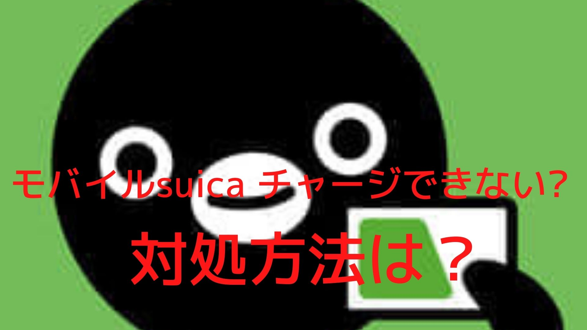 mobile-suica-cant-charge
