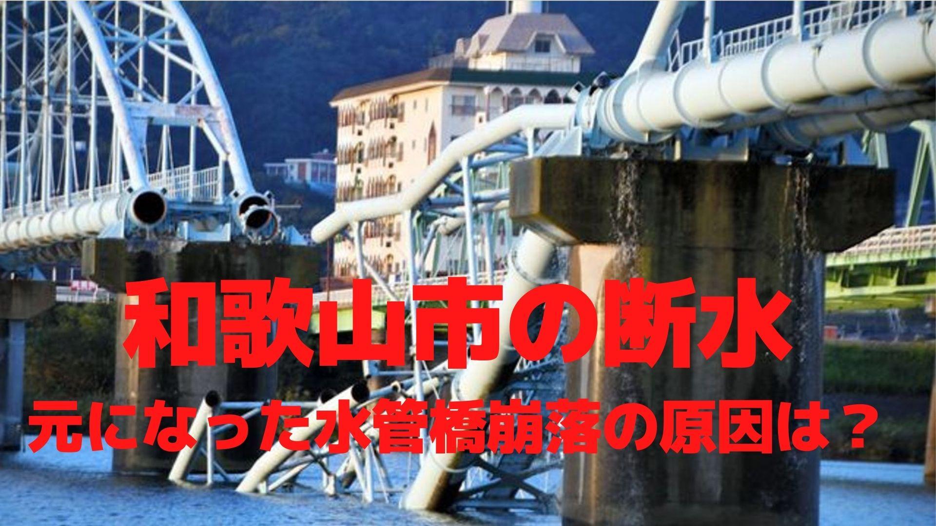 wakayama-city-water-outage-cause