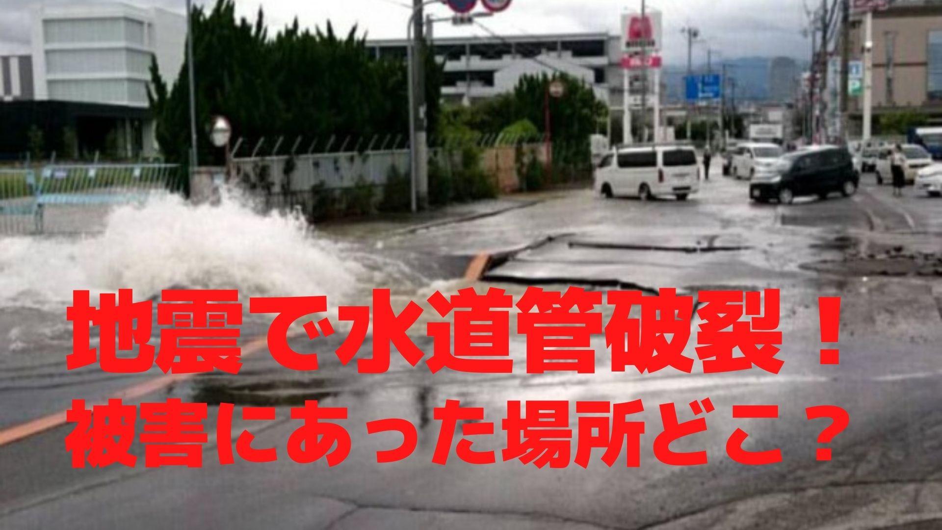 earthquake-water-pipe-rupture